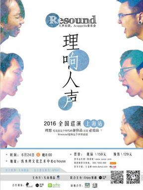 理「响」人「声」Resound乐团2016全国巡演(上海站)