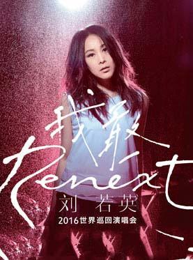 """刘若英""""Renext 我敢""""2016世界巡回演唱会·福州站"""