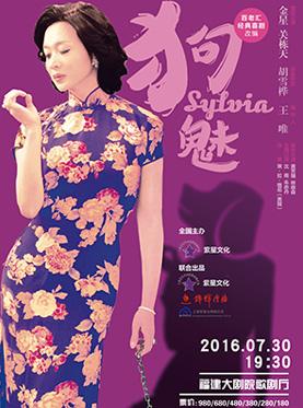 2016 紫星文化倾情呈现 金星领衔主演