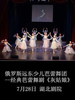 俄罗斯远东少儿芭蕾舞团—经典芭蕾舞剧《灰姑娘》