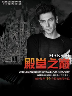『殿堂之巅』 ——2016马克西姆中国巡演10周年古典钢琴演奏会