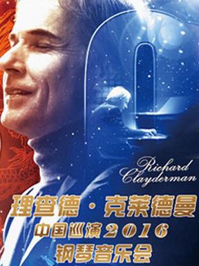 浪漫中国—理查德•克莱德曼中国巡演2016黄冈钢琴音乐会