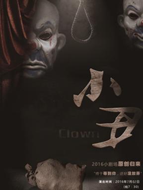 红谷滩新区第二届话剧节—话剧《小丑》