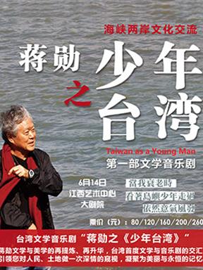 台湾文学音乐剧蒋勋之《少年台湾》