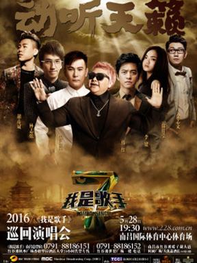 2016《我是歌手》巡回演唱会—南昌站