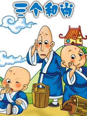 """庆""""六一""""大型儿童喜剧《三个和尚》"""