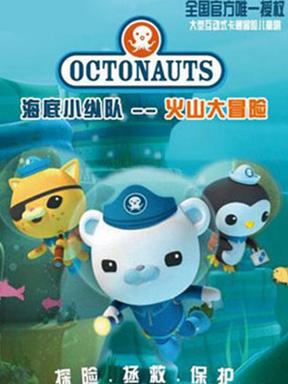 大型互动式卡通冒险儿童剧《海底小纵队》之火山大冒险