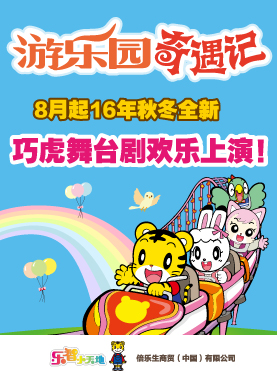 2016年秋冬巧虎大型舞台剧《游乐园奇遇记》上海站