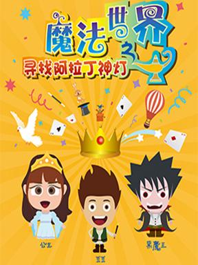 原创魔幻儿童舞台剧《魔法世界之阿拉丁神灯》【取消】