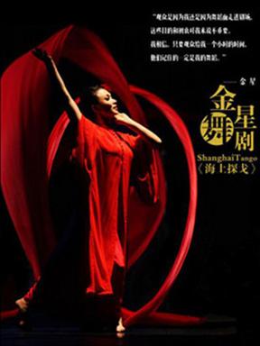 2016 7号车间倾情呈现 上海金星舞蹈团一城双演现代舞《海上探戈》天津站