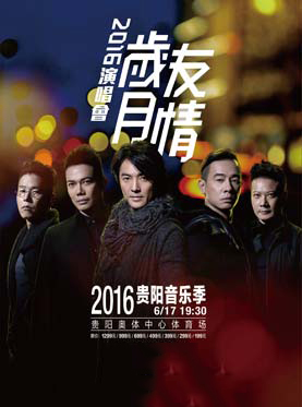 """2016贵阳音乐季-""""岁月友情""""演唱会"""