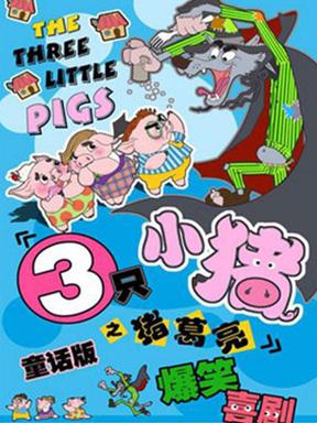 经典童话版爆笑儿童剧喜剧《三只小猪之猪葛亮》