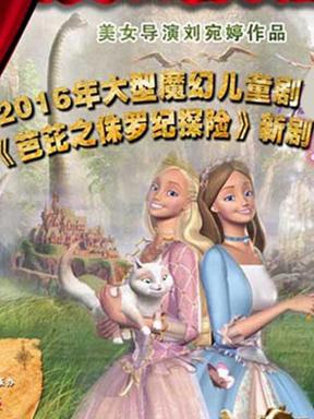 2016大型魔幻儿童互动剧《芭芘之侏罗纪探险》