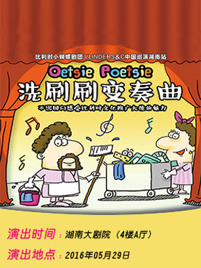 比利时小蝴蝶剧团VLINDERS&C中国巡演湖南站—洗刷刷变奏曲