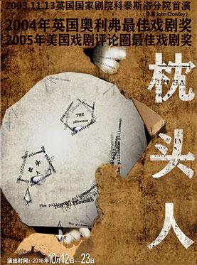 三年连演不衰 颠覆性神作《枕头人》北京第五轮