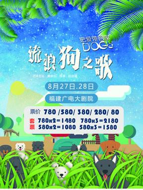 赖声川监制赵自强导演大型亲子音乐剧《流浪狗之歌》