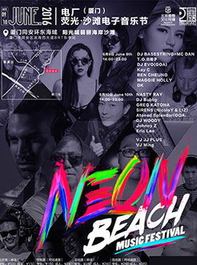 电厂(厦门)荧光•沙滩电子音乐节