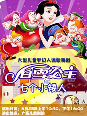 大型儿童梦幻人偶歌舞剧《白雪公主与七个小矮人》