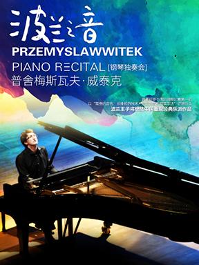 """波兰之音""""普舍梅斯瓦夫·威泰克 钢琴独奏会 - 无锡站"""