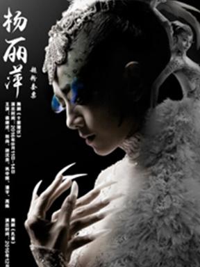 杨丽萍超粉系列套票二(含8.12《十面埋伏》12.31《孔雀》演出票各一张)