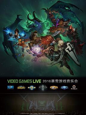 2016 VIDEO GAMES LIVE 暴雪游戏音乐会-武汉站