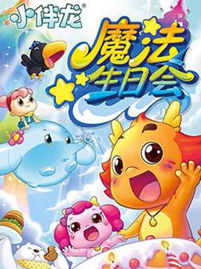2016小伴龙大型奇幻音乐儿童剧《小伴龙·魔法生日会》深圳站