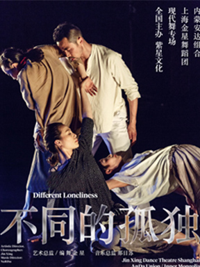 """2016 紫星文化倾情呈现 上海金星舞蹈团""""一城双演""""现代舞《不同的孤独》成都站"""