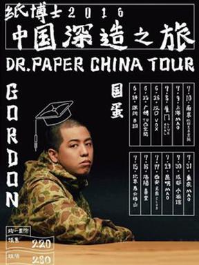 Gordon国蛋 纸博士2016中国深造之旅 厦门站
