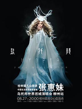 2016张惠妹乌托邦世界巡城演唱会-柳州站