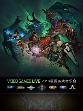2016 VIDEO GAMES LIVE 暴雪游戏音乐会-深圳站