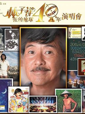 林子祥越唱越向40年演唱会