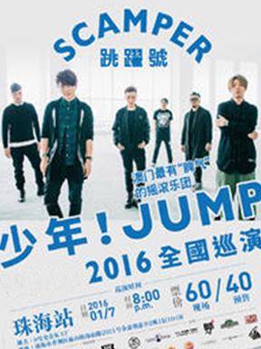 Scamper 巡演 珠海九号仓