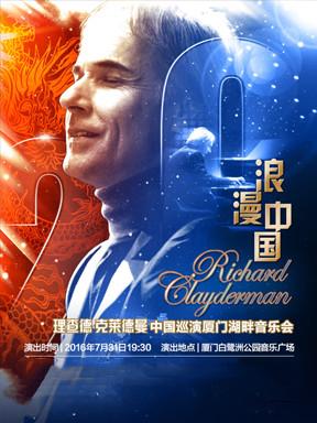 浪漫中国-理查德·克莱德曼中国巡演厦门湖畔音乐会