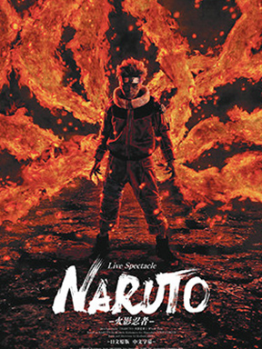 Live Spectacle《NARUTO-火影忍者-》World Tour中国巡演—深圳站