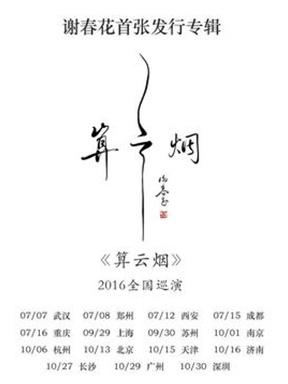 谢春花《 算云烟 》2016 全国巡演 深圳红糖罐