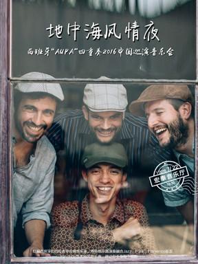 地中海风情夜西班牙AUPA爵士四重奏2016中国巡演