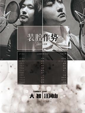 """2016 """"装腔作势"""" 大智 汪河山夏季巡演 无锡活塞"""