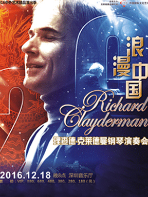 浪漫中国——理查德·克莱德曼钢琴演奏会