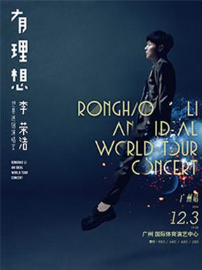 2016李荣浩「有 理想」世界巡回演唱会-广州站