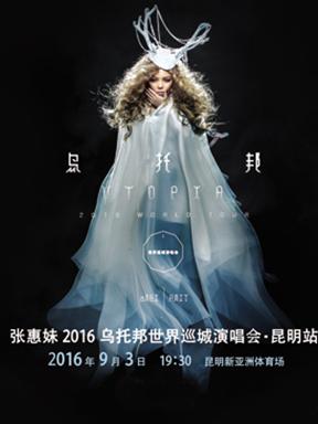 张惠妹2016乌托邦世界巡城演唱会 昆明站