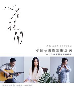 【万有音乐系】心有花开—小娟与山谷里的居民2016巡演--武汉站