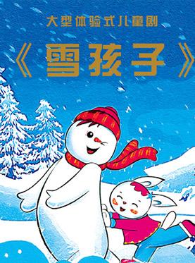 儿童剧《雪孩子》