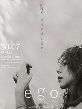 Acoustic Cheer-ego陈绮贞 房间裡的音乐会2016巡迴演唱会-澳门站