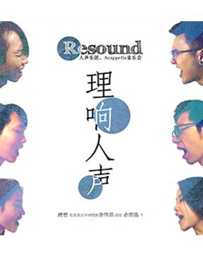 """""""理想人声""""【万有音乐系】Resound乐团阿卡贝拉音乐会"""
