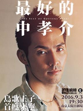 晓峰音乐公社—2016 中孝介 个人演唱会南京站
