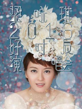 2016梁咏琪演唱会 —上海站