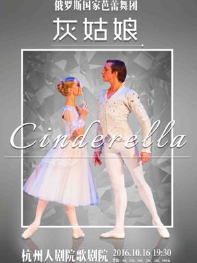 俄罗斯国家芭蕾舞团 《灰姑娘》