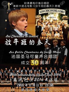 法国圣马可童声合唱团成立30周年《放牛班的春天》2016亚洲巡演武汉站
