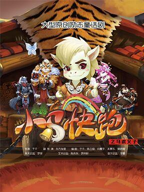 《大型励志原创童话剧--小马快跑之马虎父子》