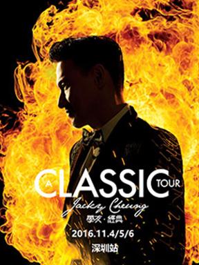 [A CLASSIC TOUR 学友·经典]世界巡回演唱会 深圳站